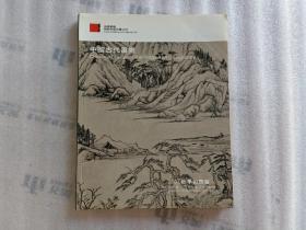 中国嘉德2001秋季拍卖会 中国古代书画