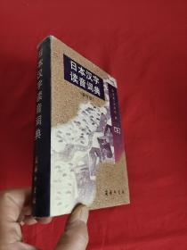 日本汉字读音词典(重排版)    【32开,硬精装】