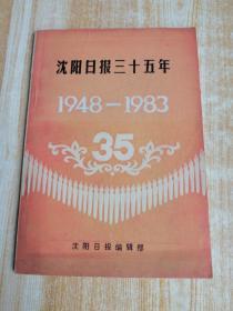 沈阳日报三十五年