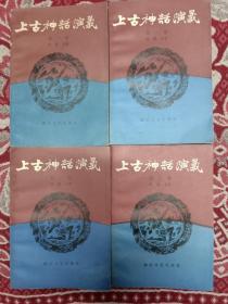 上古神话演义(全四册)包邮