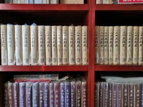 二十五别史(精装全22册,一版一印未翻阅)