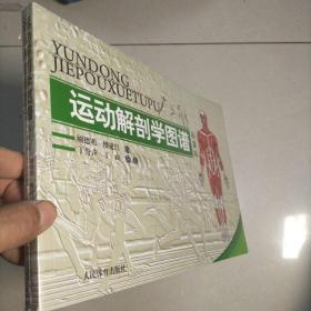 运动解剖学图谱(第3版) 带塑封
