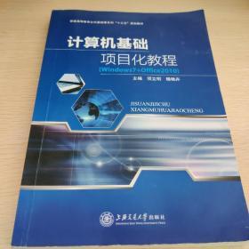 计算机基础项目化教程 : Windows7+Office2010
