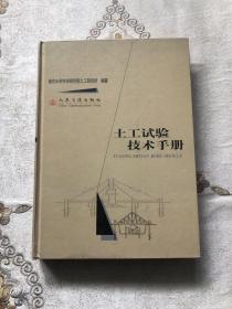 土工试验技术手册