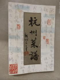 杭洲菜谱(修订版)1988一版一印