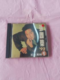 92张国荣纪念专辑1 CD1张)