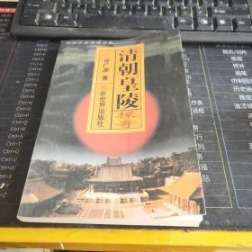 清朝皇陵探奇