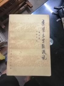 医学三字经浅说(修订版)