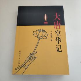 大唐空华记(王稳夷签赠本)