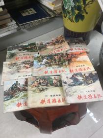 连环画:铁道游击队(1-9)