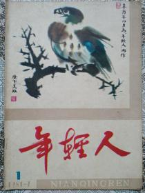 年轻人 1981年(创刊号)