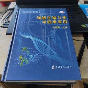 细胞生物力学与临床应用(实物拍照)