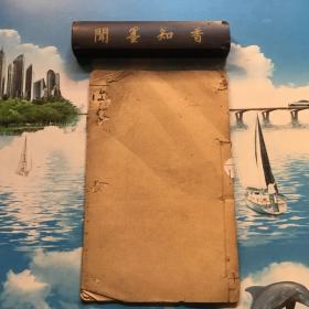 清刷印:《米南宫法书》(米临十七帖) 非拓本 版本罕见 后有陆游题跋    内页无写划  详情阅图