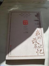 湖湘故事 我的改革记忆