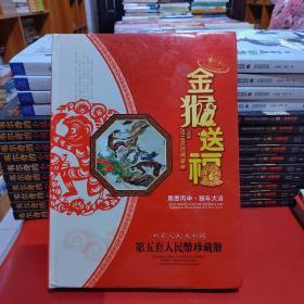 中华人民共和国《第五套人民币珍藏册》