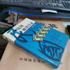 中华民国邮票目录:修订版