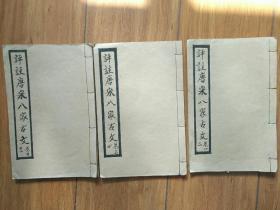评注唐宋八家古文(1、2、3、4、10、11卷)3册