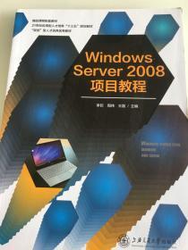 正版二手。WindOWsServer2008项目教程