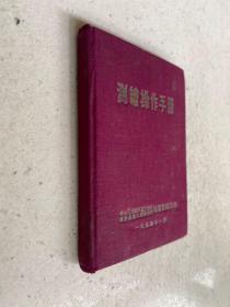 测绘操作手册(1954年)布面精装本