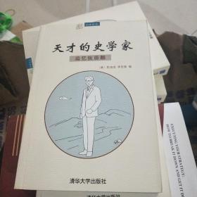 天才的史学家:追忆张荫麟