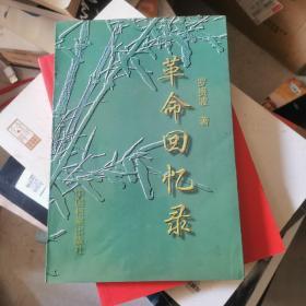革命回忆录——罗贵波
