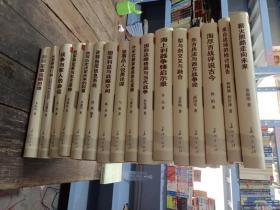当代中国著名军事专家讲坛经典 〔共16册合售,全新〕