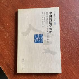 当代中国人文大系·中国的儒学统治:既得利益抵制社会变革的典型事例