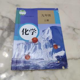 人教版   化学 九年级上册