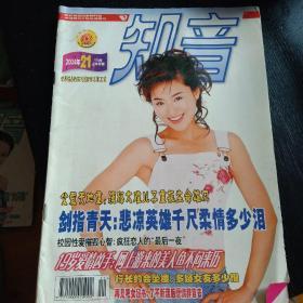 知音(2004年第21期)