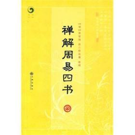 禅解周易四书❤ (明)释智旭  撰,释延佛  整理 九州出版社9787510807855✔正版全新图书籍Book❤