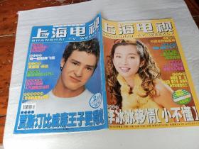 上海电视/2001年8A期(周刊)总第575期