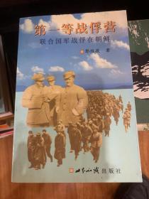 第一等战俘营:联合国军战俘在朝鲜