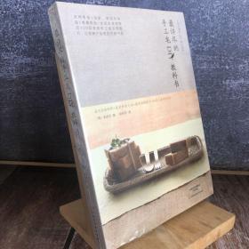 最详尽的手工皂DIY教科书(50款手工皂+29款芳香化妆品+13款芳香家居用品的纯天然配方超值组合)