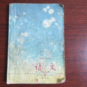 六年制小学课本(语文第三册)