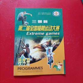 三狮杯 第二届全国极限运动大赛 秩序册