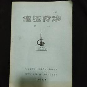 《液压传动讲义》哈尔滨工业大学液压传动教研室编 国营华安厂技术革命办公室翻印 1972年 私藏 书品如图