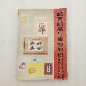 邮票邮品与集邮知识(一版一印插图本)