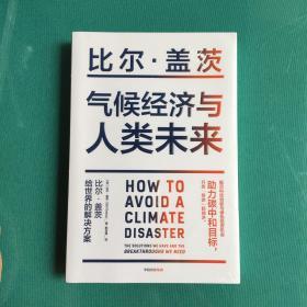 气候经济与人类未来(塑封95品新书,有如图印章)
