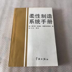 柔性制造系统手册