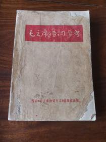 毛主席诗词学习(68年印)