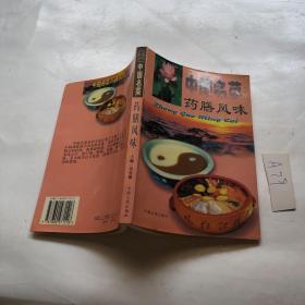 中国名菜.20.药膳风味