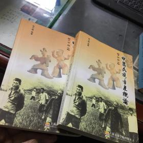 中国民族音乐概论(共2册)