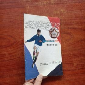 世界足球 98 参考手册