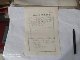 1989年 台胞回乡探亲情况报告表