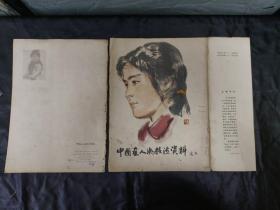 中国画人物技法资料(之二)-------15张
