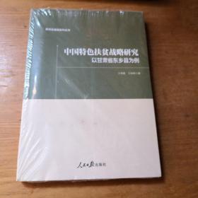 中国特色扶贫战略研究   以甘肃省东乡县为例