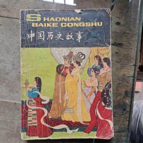 中国历史故事集(隋唐)