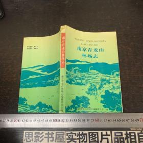 南京青龙山林场志