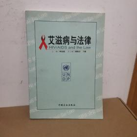 艾滋病与法律