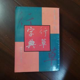 王羲之书行草字典:钟克豪藏版